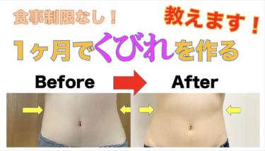 【食事制限なし】ぽっこりお腹にも効果的 1ヶ月でくびれを作る実証済みの方法を教えます!